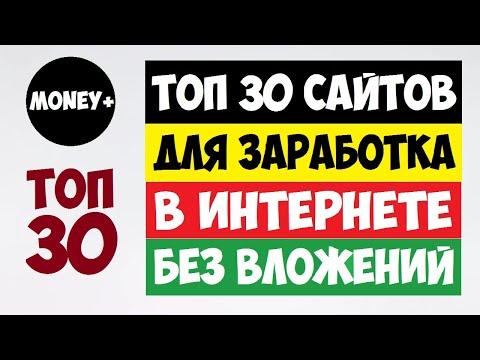 ЛУЧШИЕ САЙТЫ ДЛЯ ЗАРАБОТКА В ИНТЕРНЕТЕ БЕЗ ВЛОЖЕНИЙ 2020 / РЕАЛЬНЫЙ ЗАРАБОТОК ДЕНЕГ