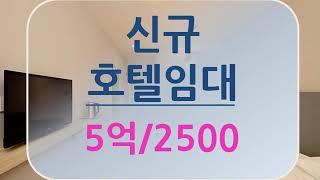 [모텔매니저] 창원마산 신규호텔모텔임대 경남호텔모텔전세
