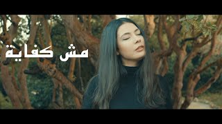 Noel Kharman- Mosh Kefaya (Official Music Video) | نويل خرمان - مش كفايه