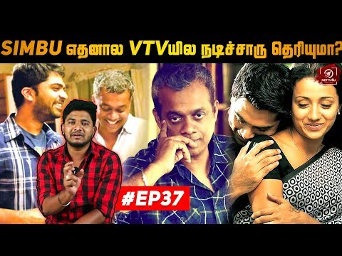 Interesting Facts | #AKReview | VTV | EP 37 | STR | Trisha | AR Rahman | GVM