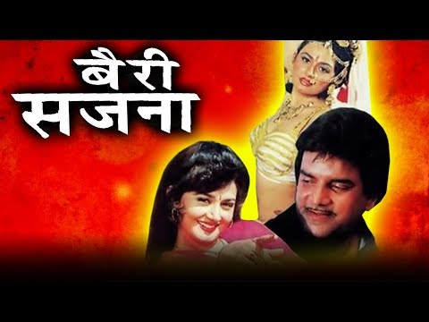 Bairi Sajna (बैरी सजना) Full Bhojpuri Movie | Dara Singh, Kunal Singh, Kriti Singh