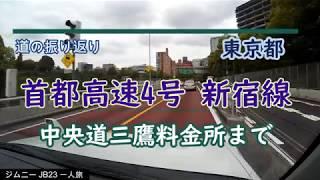 【道の振り返り】首都高4号新宿線、三鷹料金所まで。