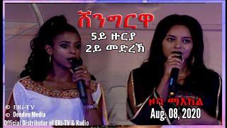 ERi-TV, Eritrea - Shingrwa/ሸንግርዋ - 5ይ ዙርያ - 2ይ መድረኽ - ከተማ ኣስመራ - August 08, 2020