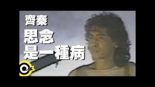 齊秦 Chyi Chin【思念是一種病】Official Music Video