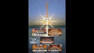 """第11回""""響宴""""より 2008年3月9日 東京芸術劇場 大ホール."""