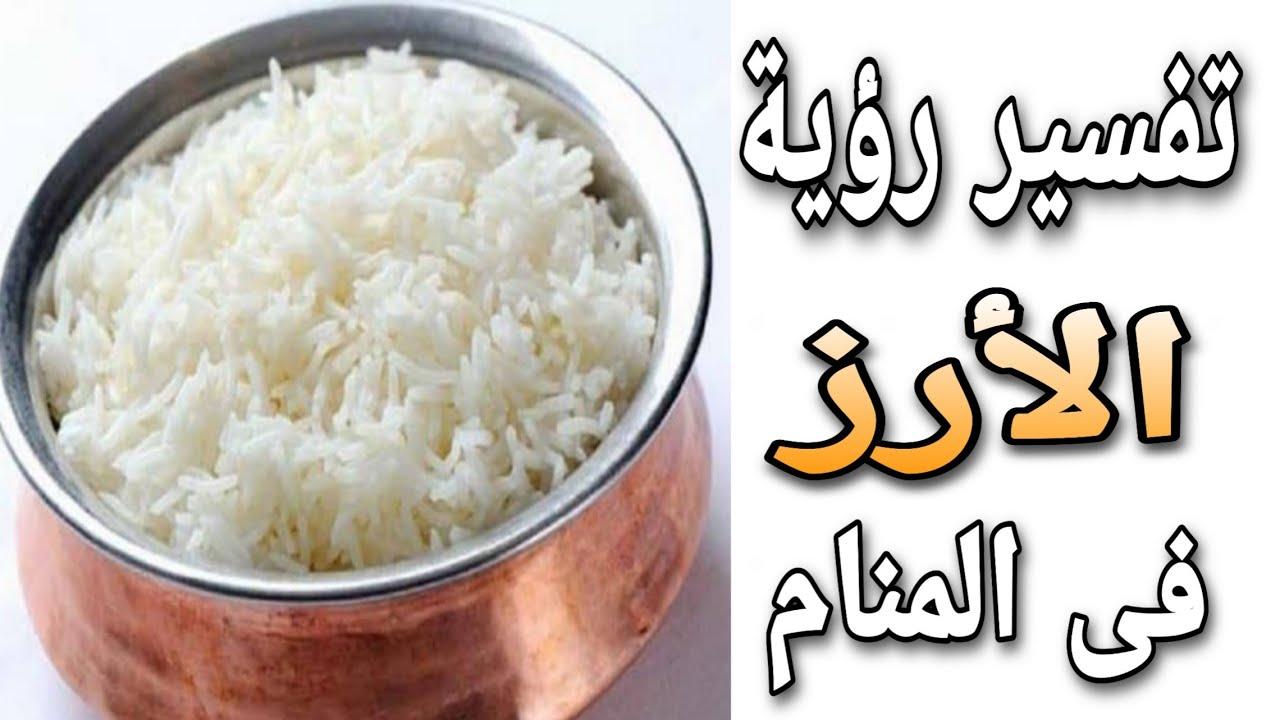 تفسير حلم رؤية الأرز فى المنام تفسير رؤية الأرز المطبوخ واليابس فى الحلم Youtube