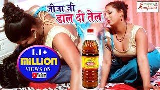SUPERHIT BHOJPURI TOP SONG || Saiya Dal दी तेल || Rajesh Kumar Yadav &SanjivaniMusic