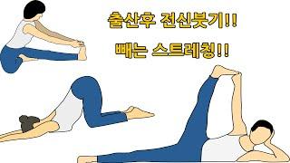 [#산후정보]-출산후 전신 붓기!! 와 이별하기!!!!…