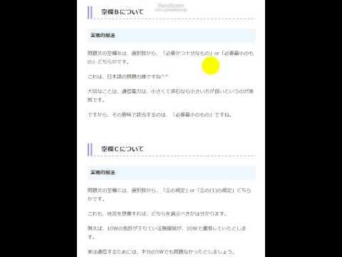 【一陸特法規】平成26年2月午前問題8(記載事項の遵守)