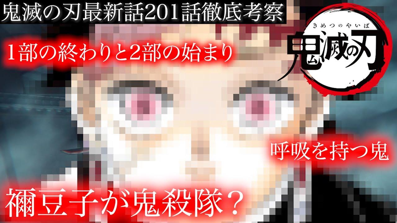 きめつの刃201話