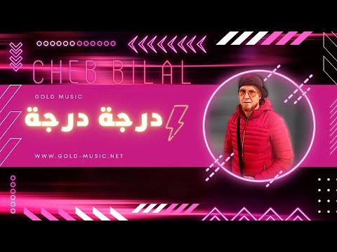 Cheb Bilal - Derja Dreja
