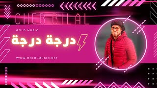 Download Video Cheb Bilal - Derja Dreja MP3 3GP MP4
