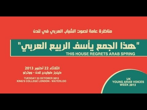 """""""This House believes that the Arab Spring has failed"""" - Young Arab Voices at Kings College London"""