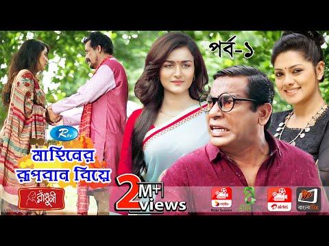 Mahiner Rupban Biye Ep-1   মাহিনের রূপবান বিয়ে পর্ব-১   Mosharraf   Tisha   Nadia   Eid Drama Serial