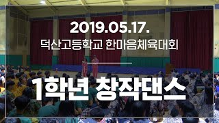 DUKSAN 덕산고등학교 2019 한마음체육대회 [19…