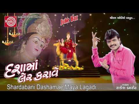 dashamaye-maya-lagadi---rakesh-barot---dashama-na-garba---gujarati-songs