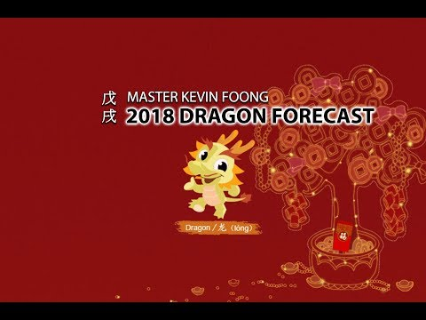 2018 Chinese Horoscope Dragon Forecast by Master Kevin Foong