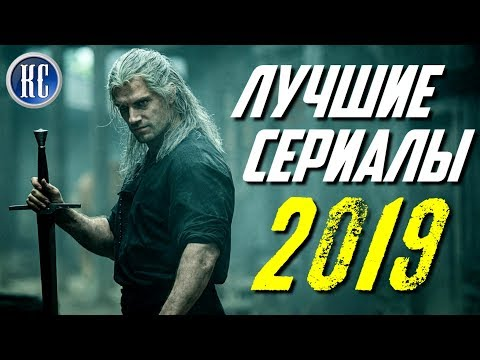 ТОП 8 ЛУЧШИХ СЕРИАЛОВ 2019 ГОДА | КиноСоветник
