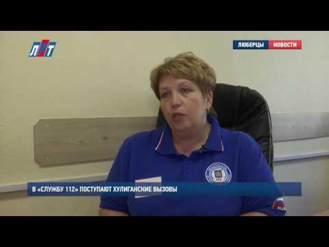 Как вызвать скорую с мобильного телефона в московской области люберцы