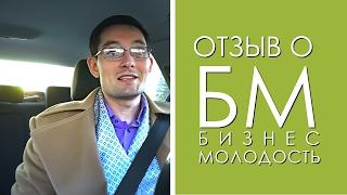 видео Реальный отзыв о Бизнес-Молодости (БМ). Как я посетил Коучинг ЦЕХ?