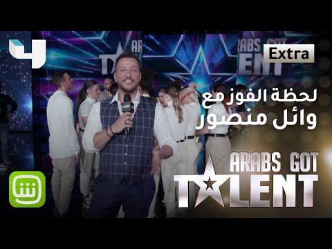 وائل منصور يلتقي الفائزين بعد لحظات من إعلان النتيجة الأسبوع الماضي. إليكم كيف كانت الأجواء