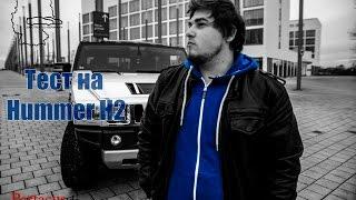 SMOTRA - GERMANY: Тест Hummer H2(Спонсор: www.partacus.de оригинальные и не только запчасти на ваш авто, доставка по всему миру! К сожалению времени..., 2015-12-06T13:27:23.000Z)