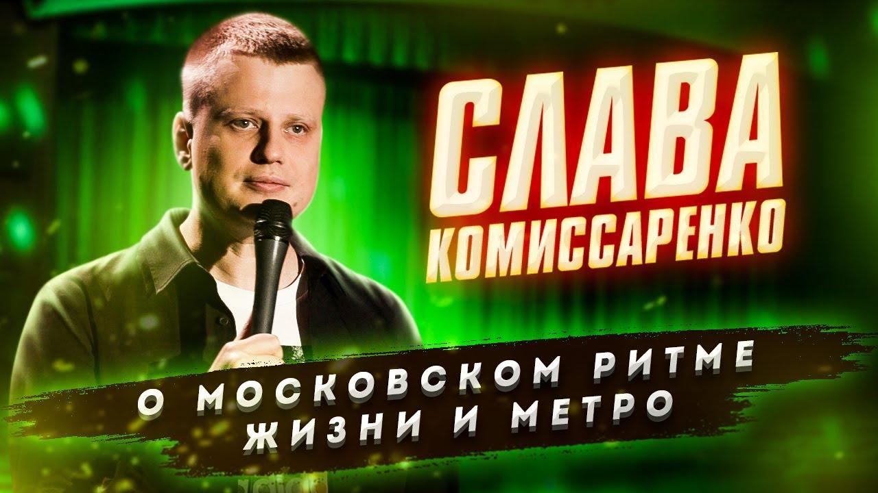 Слава Комиссаренко Stand-up. О московском ритме жизни и метро