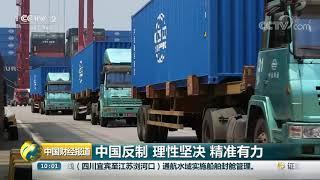 [中国财经报道]中国反制 理性坚决 精准有力| CCTV财经