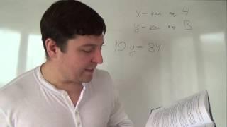 Алгебра 7 класс. Системы уравнения как модели реальных ситуаций, часть 2