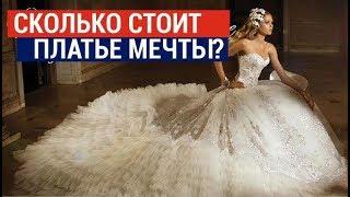 Свадебный наряд невесты: сколько стоит платье мечты?/В цене (28.06.2019)