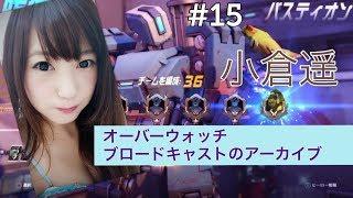 小倉遥 生配信_オーバーウォッチ #15 小倉遥 検索動画 27