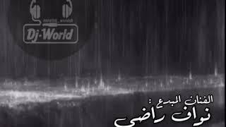 نواف راضي - احباب الروح & روح جلسه خاصه 2019