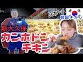 【韓国チキン】新大久保のカンホドンチキン!日本で食べれる韓国チキンチェーン店!サクサクチキンと辛い青唐辛子チキンの味は!【モッパン 】