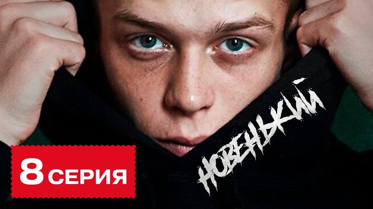 Новенький 1 сезон 8 серия