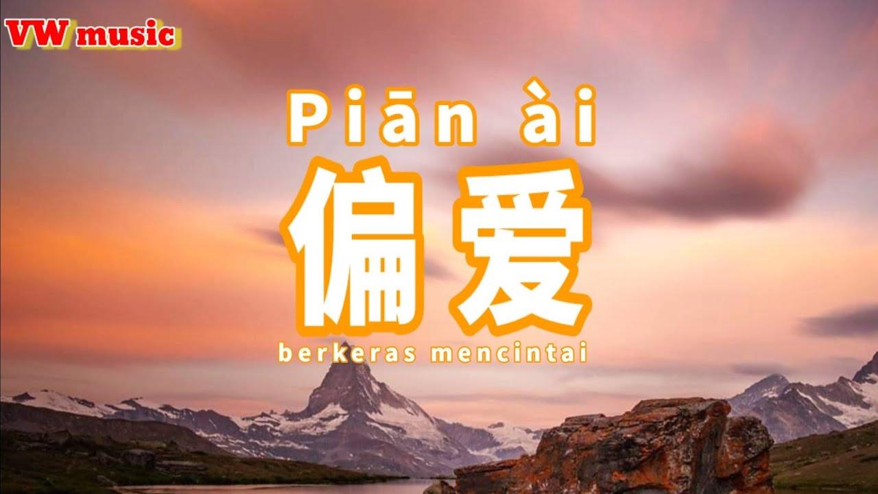 偏爱 Pian ai - 张芸京 Zhang yun jing (Lirik dan terjemahan)
