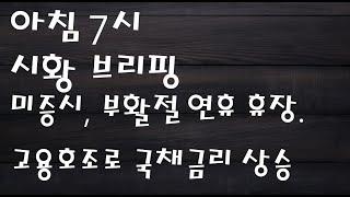 ★아침7시 해외시황★ …