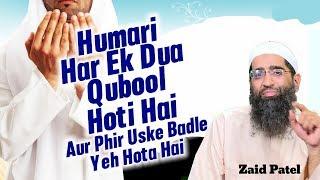 Humari Har Ek Dua Qubool Hoti Hai Aur Phir Uske Badle Yeh Hota Hai By Zaid Patel