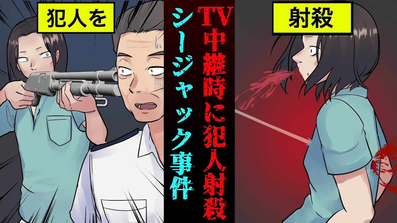【実話】射殺シーンがTV生中継された…「瀬戸内シージャック事件」とは【漫画】