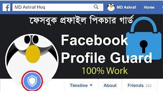 Face book profile Picture Guard | Facebook Profile Guard Lock System | Bangla tutorial (2019)