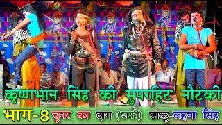 चूनर का दाग, उर्फ़ डाकू लहना सिंह ( भाग-8) , कृष्ण भान सिंह की नौटंकी_Lovely Video Films