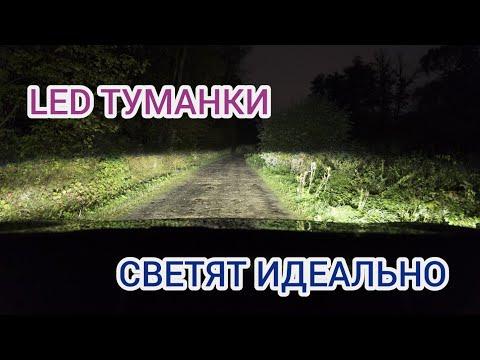 Новые ЛЕД ПТФ ЛАДА ПРИОРА  установка, ОБЗОР. СВЕТЯТ ИДЕАЛЬНО