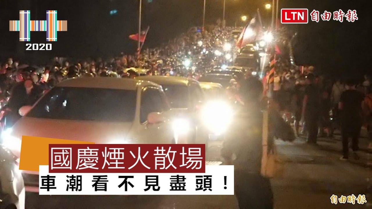 國慶煙火散場安平大塞車 搭接駁車恐凌晨2點後才出去