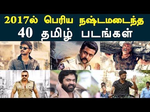 2017ல் நஷ்டமடைந்த 40 தமிழ் படங்கள் | Top 40 Tamil FLOP MOVIES OF 2017