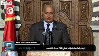 مصر العربية |  تونس تستضيف المؤتمر الدولي الثالث لمكافحة الارهاب