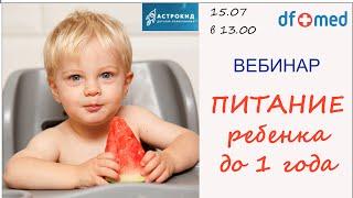 Питание ребенка до 1 года
