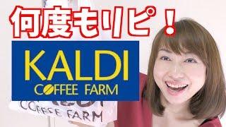 【KALDI購入品#4】リピート品&オススメいただいたもの!