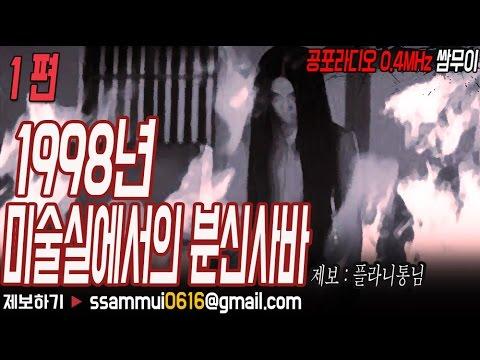 [쌈무이-공포라디오 시리즈] 1998년 미술실에서의 분신사바-1편 (괴담/무서운이야기/공포/귀신/호러/공포이야기/심령)