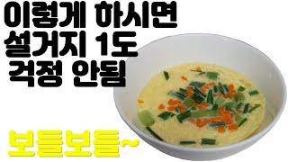 전자레인지 초간단 계란찜/설거지 걱정 NO