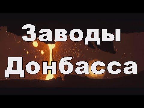 Экономика ДНР. Торговля