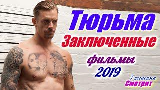 Тюрьма 2019. Фильмы про тюрьму, про заключенных 2019 года. Подборка фильмов про тюрьму.